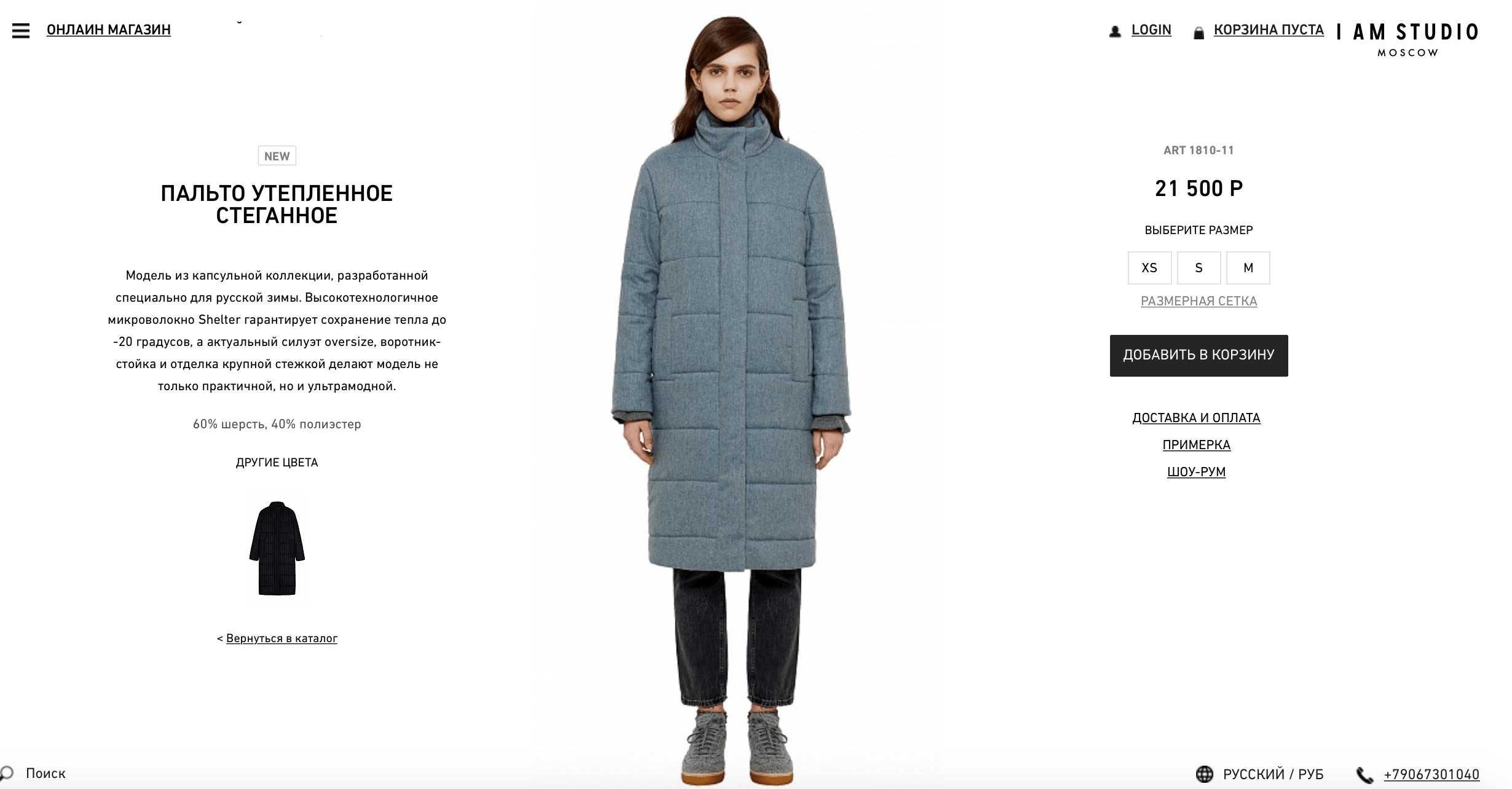 russkij-magazin-s-teplymi-palto