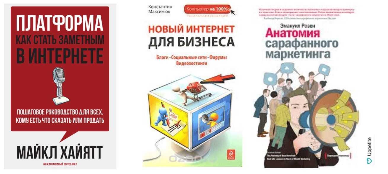 Книги для интернет-маркетолога: мой личный список полезной литературы