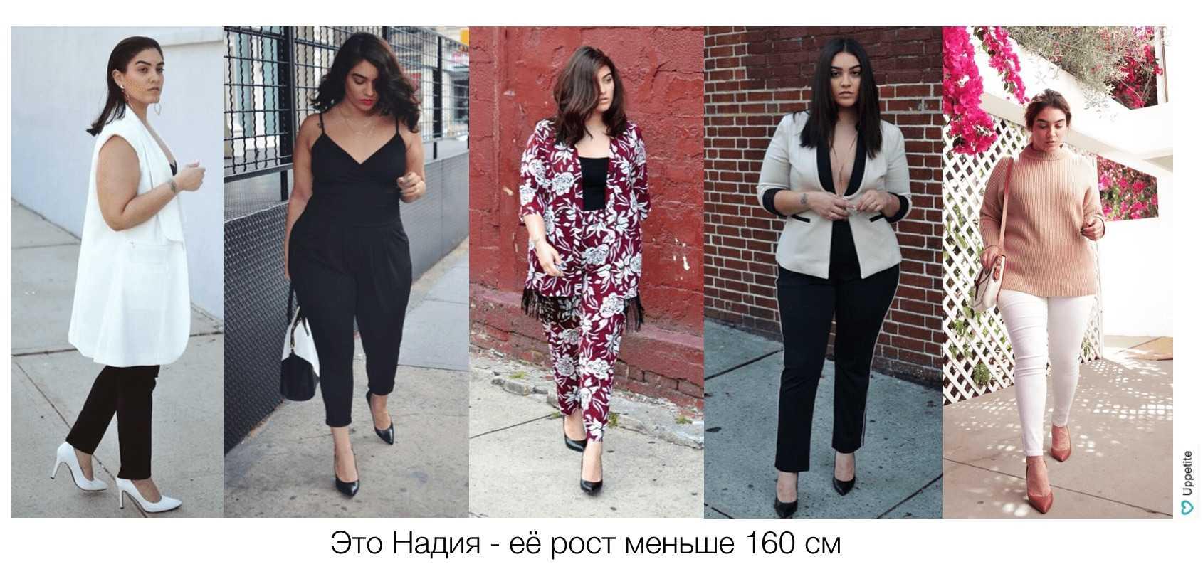 Фасон брюк для невысоких женщин: какие выбрать и где купить?