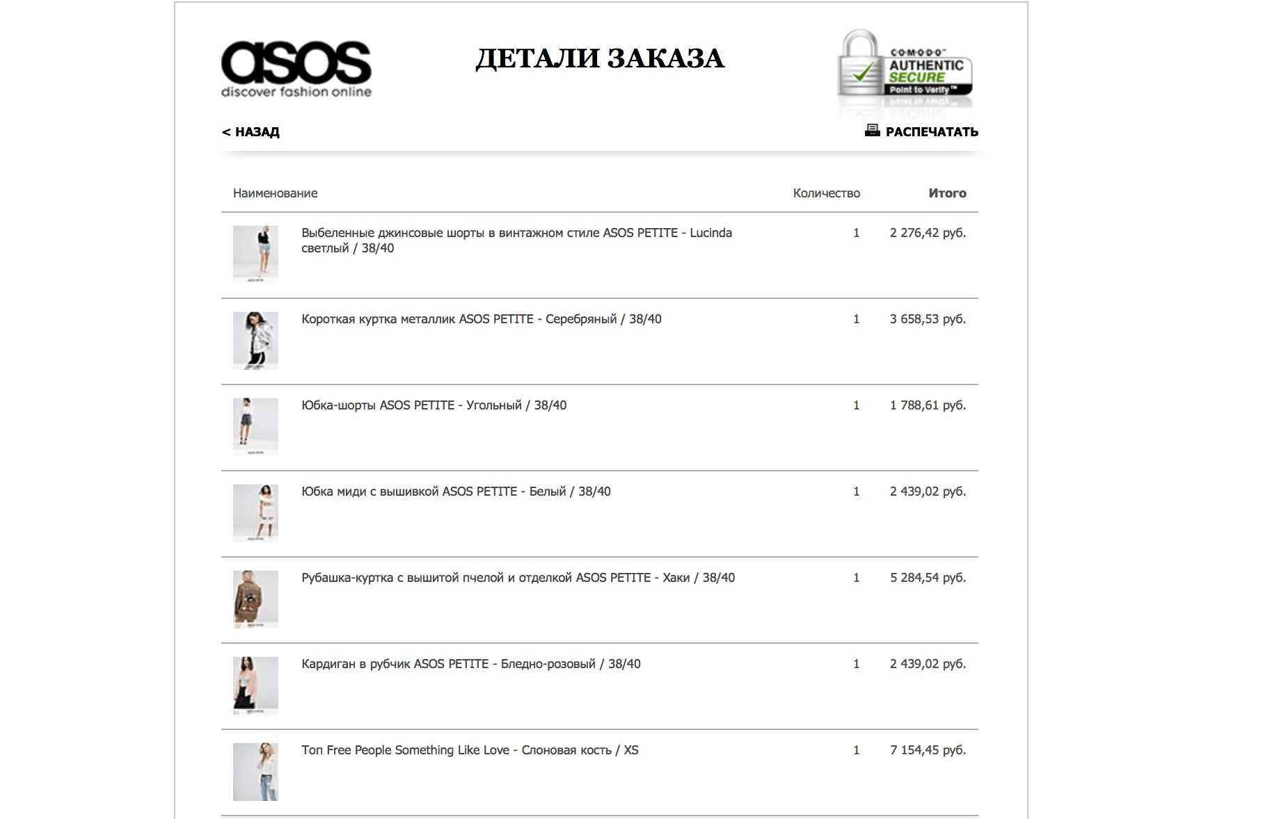 Asos petite: мои покупки в июне 2017 с примеркой и отзывами