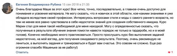 """""""Гардероб для миниатюрной"""". Доступ к пакету БАЗА"""