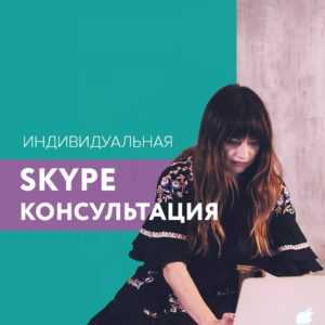 Индивидуальная Skype консультация