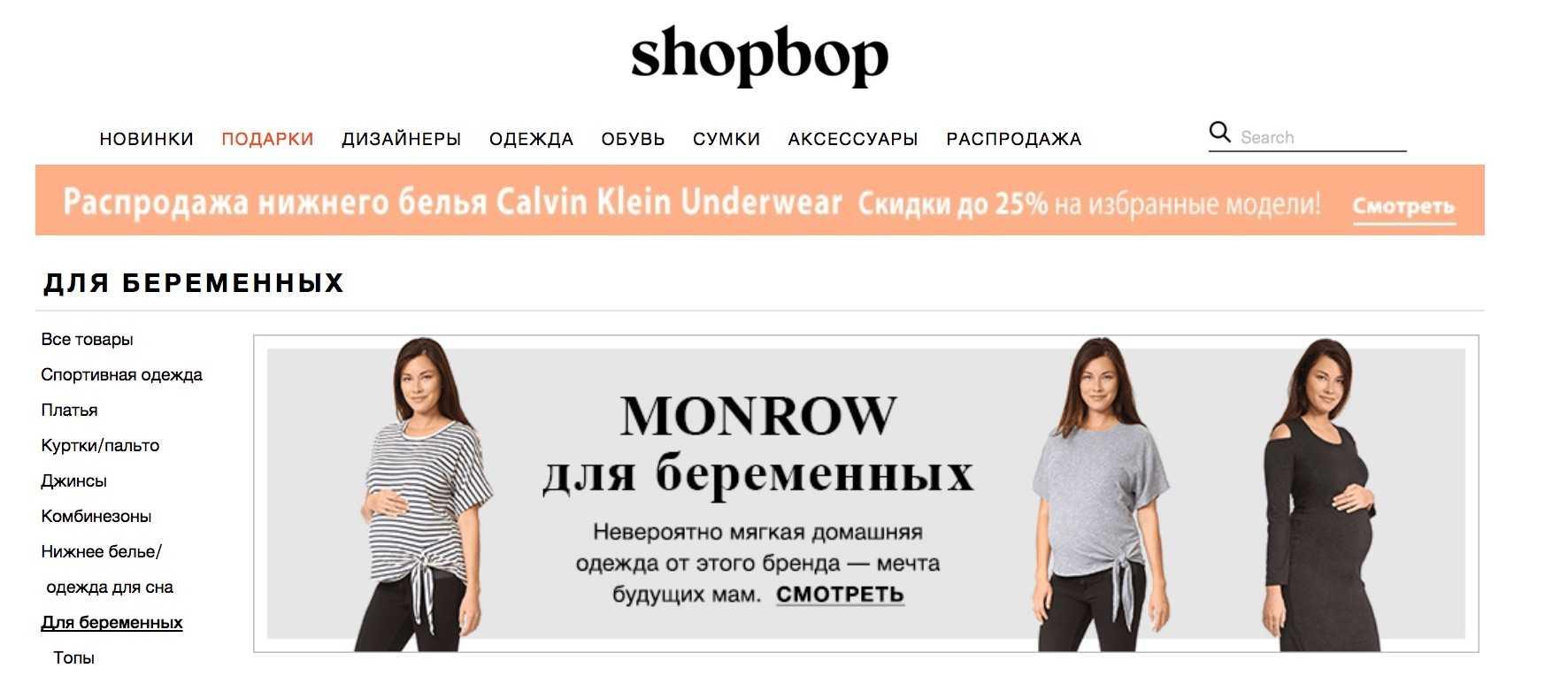 Удобство и стиль вс о бренде одежды для беременных Буду мамой