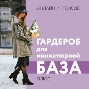 """""""Гардероб для миниатюрной"""". Доступ к пакету БАЗА ПЛЮС"""