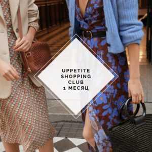 Uppetite Shopping Club  1 месяц