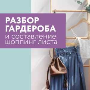 Онлайн: разбор гардероба и составление shopping листа