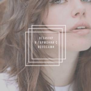 В гармонии с волосами