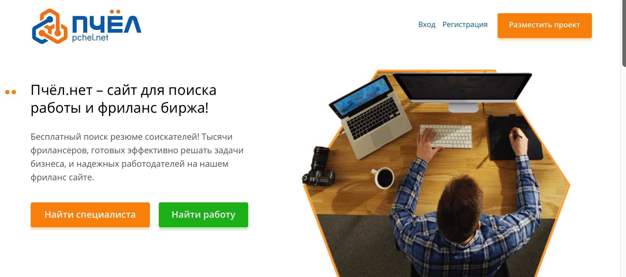 Фриланс поиск исполнителей pokerstars pokerstrategy freelancer freeroll