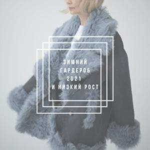 Зимний гардероб 2021 и низкий рост