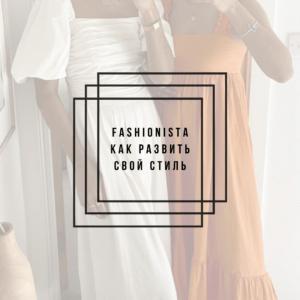 Курс fashionista: как создать свой неповторимый стиль? Пакет с индивидуальной поддержкой.