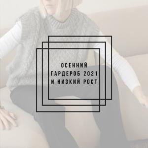 Осенний гардероб 2021 и низкий рост