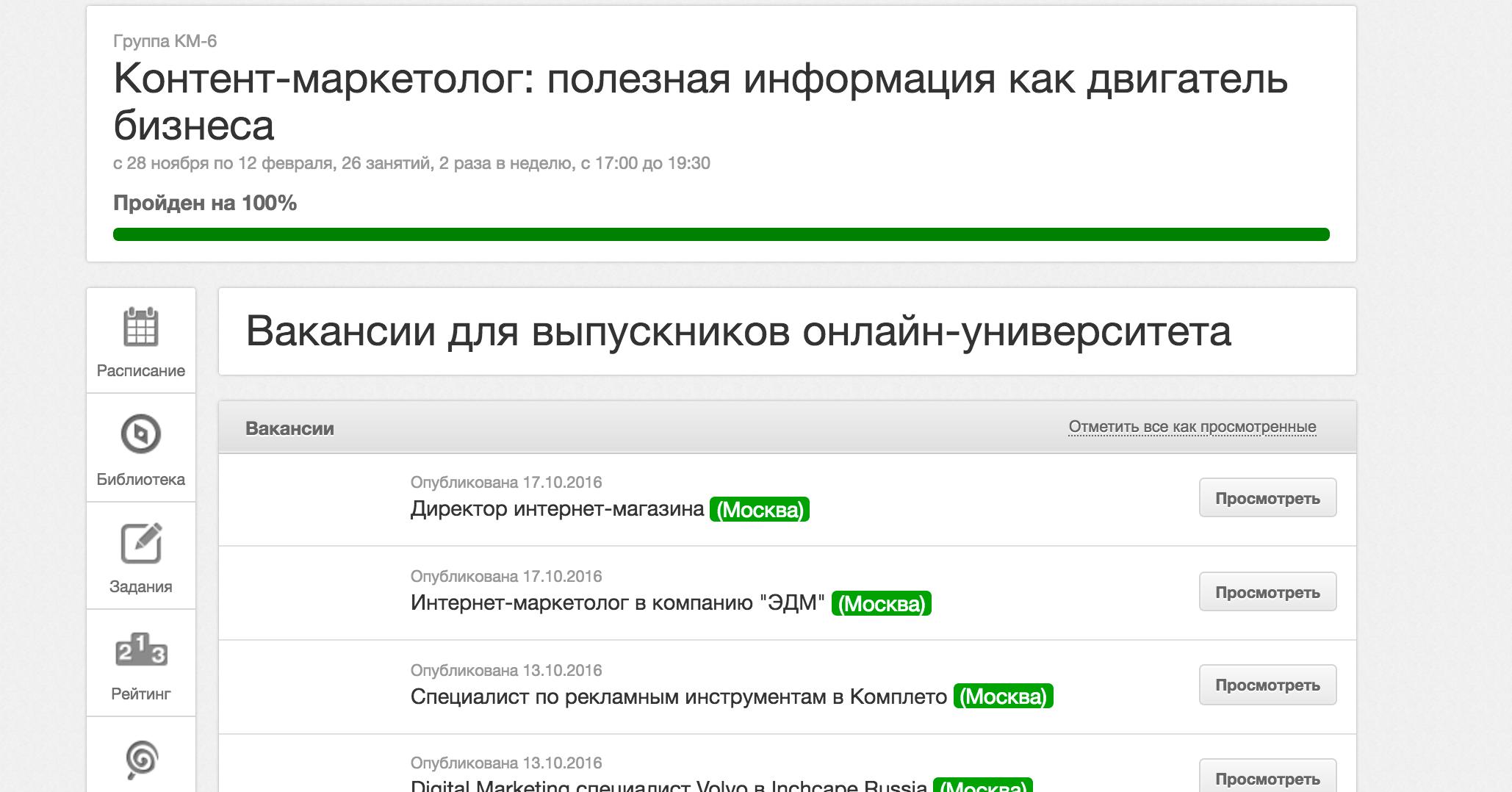 predlozhenie-o-rabote-v-lichnom-kabinete-netologii